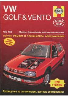 Руководство по ремонту и эксплуатации автомобиля Volkswagen Golf III / Vento с 1992 по 1998