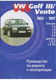 Руководство по ремонту и эксплуатации автомобиля Volkswagen Golf III / Vento с 1992 по 1997