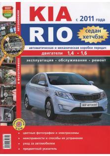Руководство по ремонту и эксплуатации автомобиля KIA RIO с 2011 года
