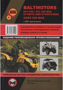 Руководство по ремонту и эксплуатации квадроцикла BALTMOTORS ATV 500/ ATV 500MAX