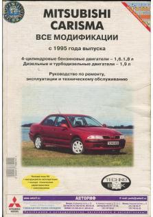 Руководство по ремонту и эксплуатации автомобиля Mitshubishi Carisma с 1995 года