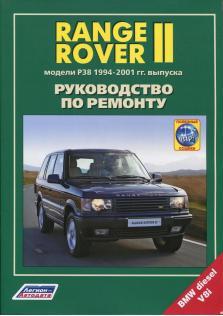 Руководство по ремонту и эксплуатации автомобиля Range Rover II с 1994 по 2001 год