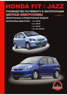 Руководство по ремонту и эксплуатации Honda (Хонда) Fit / Jazz (леворульные и праворульные модели) бензин с 2001