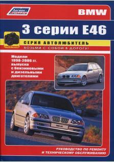 Руководство по ремонту и эксплуатации автомобиля BMW E46 с 1998 по 2006 гг.