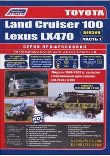 Руководство по ремонту и эксплуатации автомобиля Land Cruiser 100, Lexus LX470 с 1998 по 2007 год в 2 частях