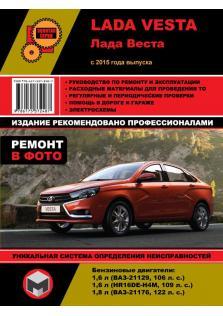 Руководство по ремонту и эксплуатации автомобиля Lada Vesta с 2015 года