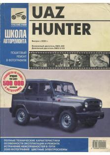 Руководство по ремонту и техническому обслуживанию автомобиля УАЗ HUNTER с 2003 года