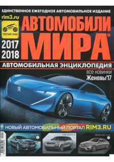 Автомобили мира 2017 - 2018