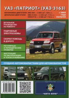 """Руководство по ремонту и эксплуатации автомобиля УАЗ-3163 """"Патриот"""" с 2005 года"""