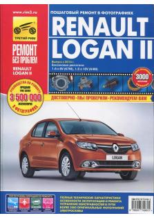 Руководство по ремонту и эксплуатации автомобиля Renault Logan II с 2014