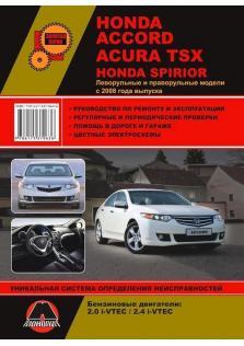 Руководство по ремонту и эксплуатации HONDA ACCORD / ACURA TSX / HONDA SPIRIOR бензин с 2008 г.