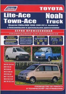 Руководство по ремонту и эксплуатации автомобиля Toyota Lite-Ace / Town-Ace 1996-2001-2007