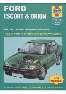 Руководство по ремонту и эксплуатации автомобиля Ford Escort / Orion с 1990 по 1997