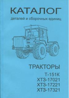 Каталог деталей и сборочных единиц тракторов ХТЗ-151К ХТЗ-17021 -221 -321