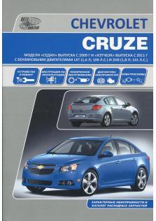 Руководство по ремонту и эксплуатации автомобиля Chevrolet Cruze с 2009 года
