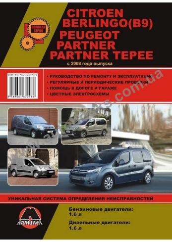 CITROEN-Berlingo-Partner с 2008 года