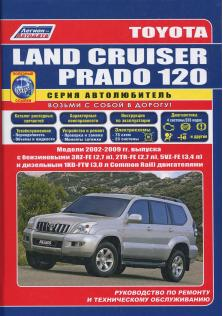 Land Cruiser Prado с 2002 года по 2009