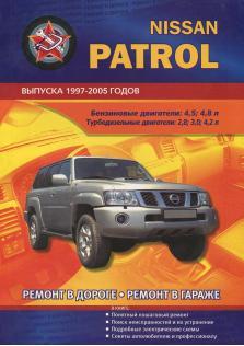 Руководство по ремонту, эксплуатации и техническому обслуживанию NISSAN PATROL с 1997 по 2005 год (Бензин/Дизель)