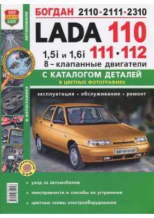 Руководство по ремонту и эксплуатации Lada 110, 111, 112, Богдан 2110, 2111, 2310 (8-клапанные двигатели) с каталогом деталей (Цветная)