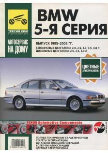 BMW 5-я серии с 1995 по 2003 г.в.