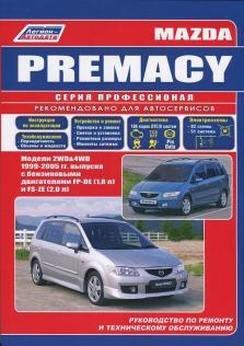 Руководство по ремонту, техническому обслуживанию и эксплуатации Mazda Premacy с 1999 по 2005 год (2WD/4WD)