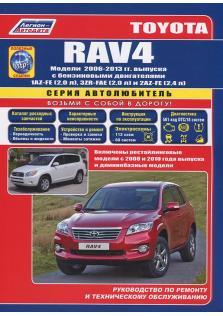 Руководство по ремонту и эксплуатации Toyota RAV 4 с 2006-2013 г.в. (рестайлинг 2008 и 2010 г.в.) + Каталог расходных запчастей