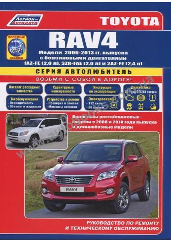 руковдство по эксплуатации toyota rav4 2013г.в.