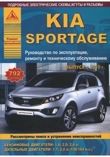 Руководство по эксплуатации, ремонту и техническому обслуживанию KAI Sportage с 2010 г.в.