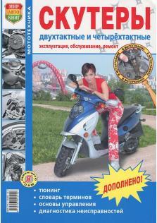 Руководство по ремонту, эксплуатации и обслуживанию двух- и четырёхтактных скутеров