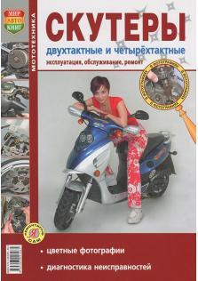 Руководство по ремонту, эксплуатации и обслуживанию двух- и четырёхтактных скутеров (Цветная)