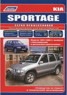 Sportage с 1994 года по 2000