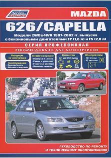 Руководство по устройству,техническому обслуживанию, ремонту и эксплуатации Mazda 626, Capella с 1997 по 2002 год