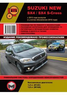 Руководство по ремонту и эксплуатации Suzuki New SX 4/SX 4 S-Cross с 2013 года (+ обновления 2016 года)
