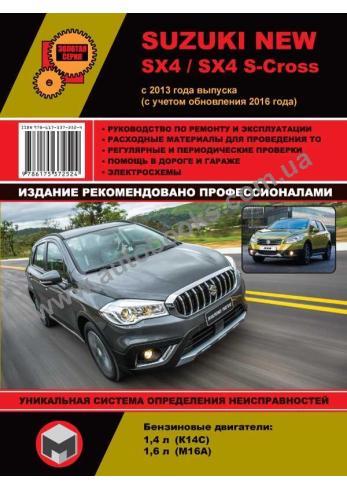 Руководство по ремонту и эксплуатации Suzuki New SX 4/SX 4 S-Cross с 2013 г.в.