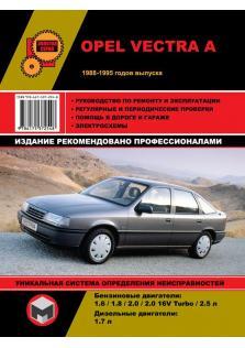 Руководство по ремонту и эксплуатации Opel Vectra A с 1988 - 1995 г.в.