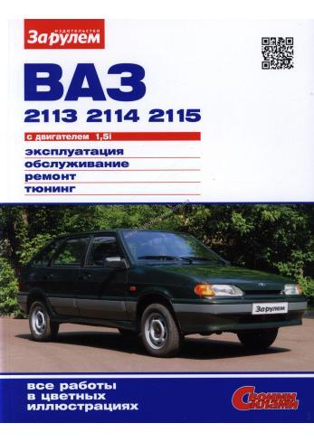 ВАЗ-2113-2114-2115