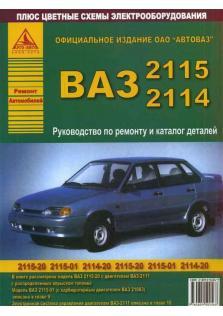 Руководство по ремонту автомобилей ВАЗ 2114, 2115 с каталогом деталей