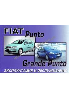 Руководство по эксплуатации и техническому обслуживанию Fiat Punto / Grande Punto с 2003