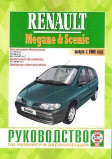 Megane-Scenic с 1996 года