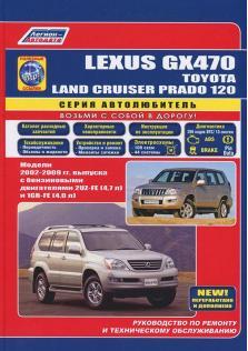 Руководство по ремонту и эксплуатации Lexus GX 470, Toyota Land Cruiser Prado 120 с 2002 по 2009 год с каталогом запчастей