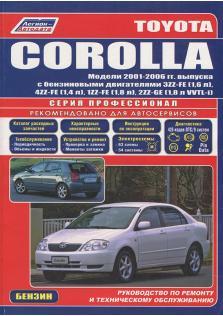 Руководство эксплуатации, техническому обслуживанию и ремонту TOYOTA COROLLA с 2001 по 2006 год с каталогом деталей