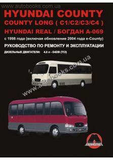 Руководство по ремонту и эксплуатации Hyundai County Long, Real, Богдан A-069 дизель с 1998 года (+ обновления 2004 года e-County)