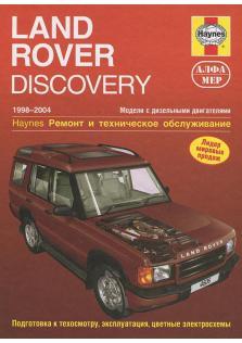 Руководство по ремонту и эксплуатации Land Rover Discovery с 1998 по 2004 год