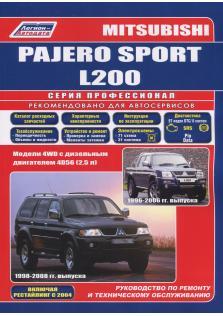 Руководство по ремонту и эксплуатации 4WD MITSUBISHI Pajero Sport c 1998 / L200 с 1996 по 2006 год с каталогом деталей (Дизель)