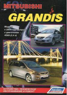 Руководство по ремонту и эксплуатации Mitsubishi Grandis с 2004 года
