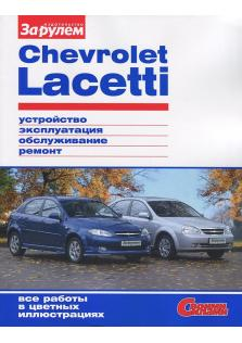 Руководство по ремонту и эксплуатации Chevrolet Lacetti