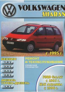 Руководство по ремонту и эксплуатации Volkswagen Sharan с 1995 года, Ford Galaxy с 1995 года, Seat Alhambra с 1996 года