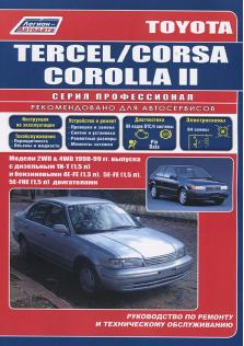 Руководство по ремонту и эксплуатации Toyota TERCEL / CORSA / COROLLA II с 1990 по 1999 год (Бензин/Дизель)