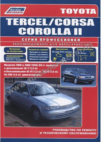 Tercel с 1990 года по 1999