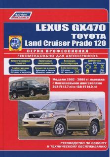 Руководство по ремонту и эксплуатации Lexus GX470, Toyota Land Cruiser Prado 120 с каталогом деталей